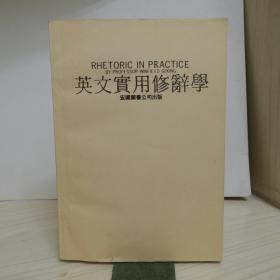 英文实用修辞学【英文版】