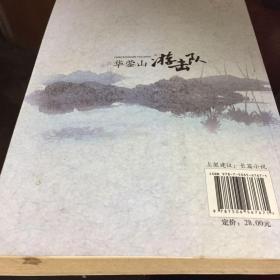 华蓥山游击战
