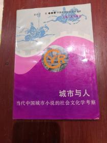城市与人一一当代中国城市小说的社会文化学考察