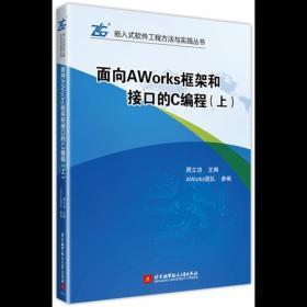 面向AWorks框架和接口的C编程:上