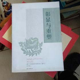彰显与重塑:2011年端午习俗国际学术研讨会(嘉兴)论文选