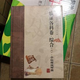 中医临床必读丛书(合订本)·临证各科卷·综合(六)·杂病源流犀烛