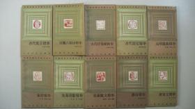 1992年人民文学出版社出版发行《中国古典文学精华丛书:古代寓言精华、古代游记精华等》共10册一版一印