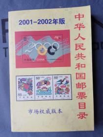 中华人民共和国邮票目录2001-2002年版