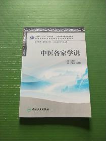 中医各家学说(16开)