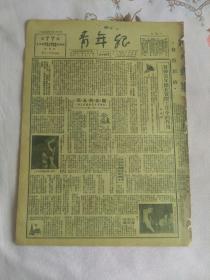 (青年报〉1950年5月15日。本期一张