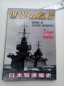 日本驱逐舰史【日文原版】(1992年7月号增刊)