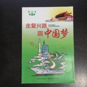 走复兴路 圆中国梦. 初中生读本