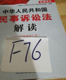 中华人民共和国民事诉讼法解读(2012年最新修订版)