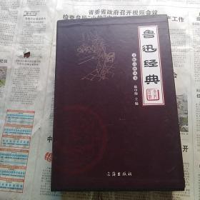 鲁迅经典(全四卷)