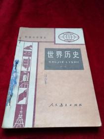 初级牛学课本:世界历史全一册