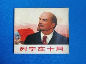 列宁在十月