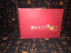 奥运福娃珍藏册-33张全