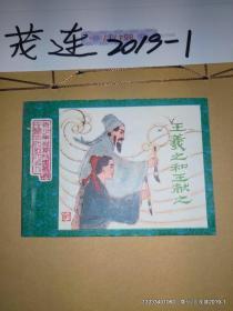 连环画收藏《王羲之和王献之》中国古代近代青少年故事丛书