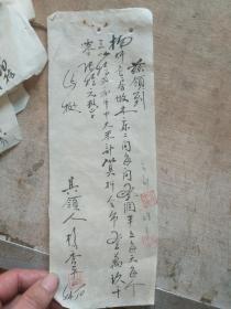 54年 纸条书法 兹领到【编号23】