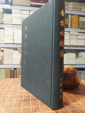 合校水经注  中国古代地理总志丛刊 精装 一版一印