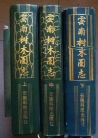 云南树木图志(上中下)