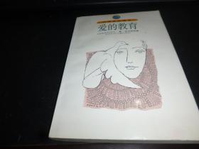 爱的教育 ,一个意大利小学生的日记,一版一印,1999年版,品相好