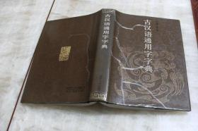 古汉语通用字字典(硬精装32开  1988年5月1版1印   印数23.84千册  有描述有清晰书影供参考)