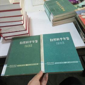 自然科学年鉴(1982~1983)共2本