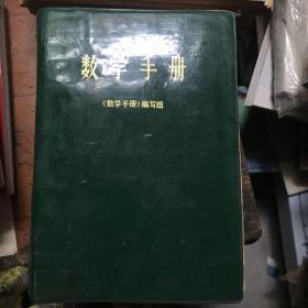 数学手册. 绿皮本