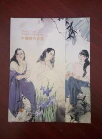 鼎天国际2015春季拍卖会——中国现代水墨