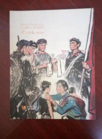 鼎天国际2013秋季拍卖会——津派书画:重新发现