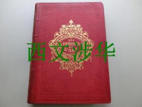 【现货 包邮】【豪华本】《艺术的宝藏版画集》1859年初版 大开本/烫金封面、书脊三面书口刷金  整页钢版画(47幅) 包括拉斐尔的《少女与书》让·安东尼·华多的《加兰特节日》凡·戴克的《查理一世的孩子们》兰西尔的《骑士的狗》科列乔的《在沙漠中的玛德琳》阿威尔基的《墙上的兔子》沃夫曼的《旅行者休憩》普桑的《阿卡狄亚牧羊人》等等   Les trésors de l'art.