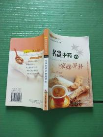 美食助你健康丛书:名贵中药的家庭进补(自然旧)