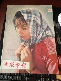 大众电影1962.10