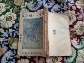 唐宫二十朝演义  第五册