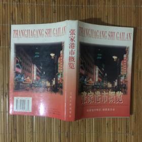 张家港市概览