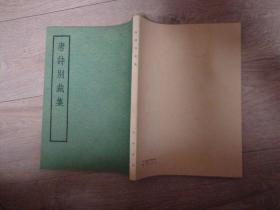 唐诗别裁集【16开1975年一版一印】