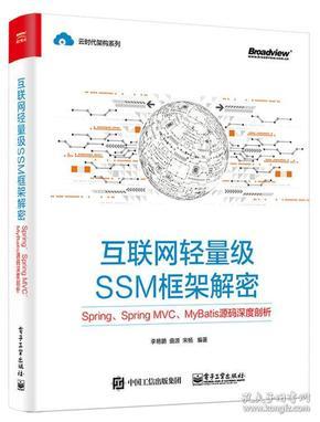 互联网轻量级SSM框架解密:Spring、SpringMVC、MyBatis源码深度剖析