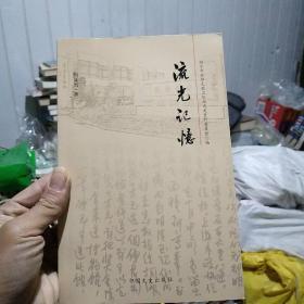 流光记忆,桐乡市政协文教卫体与文史资料委员会编。》有作者签名