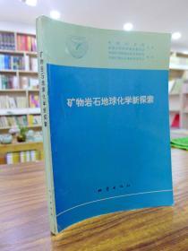 矿物岩石地球化学新探索—欧阳自远 彭汝明/主编 1993年一版一印仅500册