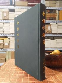合校水经注  中国古代地理总志丛刊  精装 一版三印
