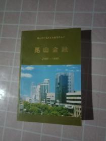 昆山市中共党史专题资料丛书《昆山金融》(1995--1999)