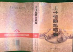 丰子恺随笔精编(97年1版2印/插图本)篇目见书影