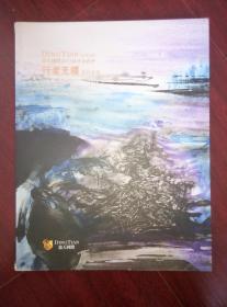 鼎天国际2013秋季拍卖会——行者无疆:百当代水墨