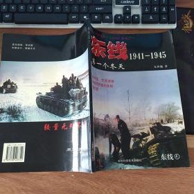 东线(4)1941-1945 第一个冬天