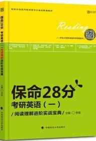 保命28分:考研英语(一)阅读理解进阶实战宝典
