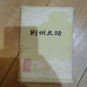 荆州史话    荆州报编辑部