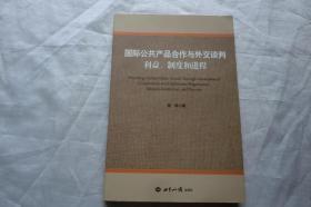 国际公共产品合作与外交谈判:利益制度和进程
