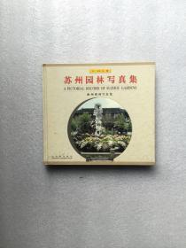 苏州园林写真集