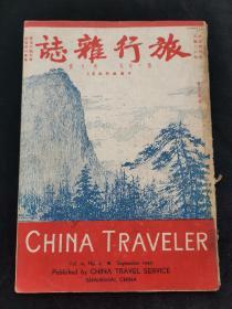 旅行杂志 1940年 (第十四卷 第9号)