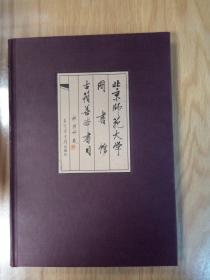 北京师范大学图书馆古籍善本书目:1902~2002