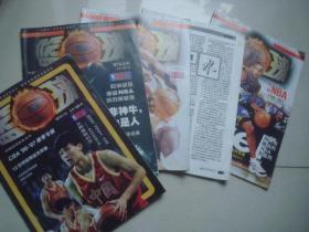 篮球 1997年1.2.3.4.6期,4少封面,均内无海报.