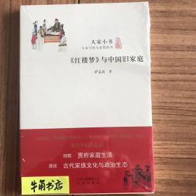 红楼梦与中国旧家庭