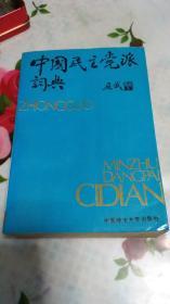 中国民主党派词典(中国政法大学出版、89年一版一印、印数4千册)